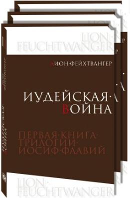 Л. Фейхтвангер