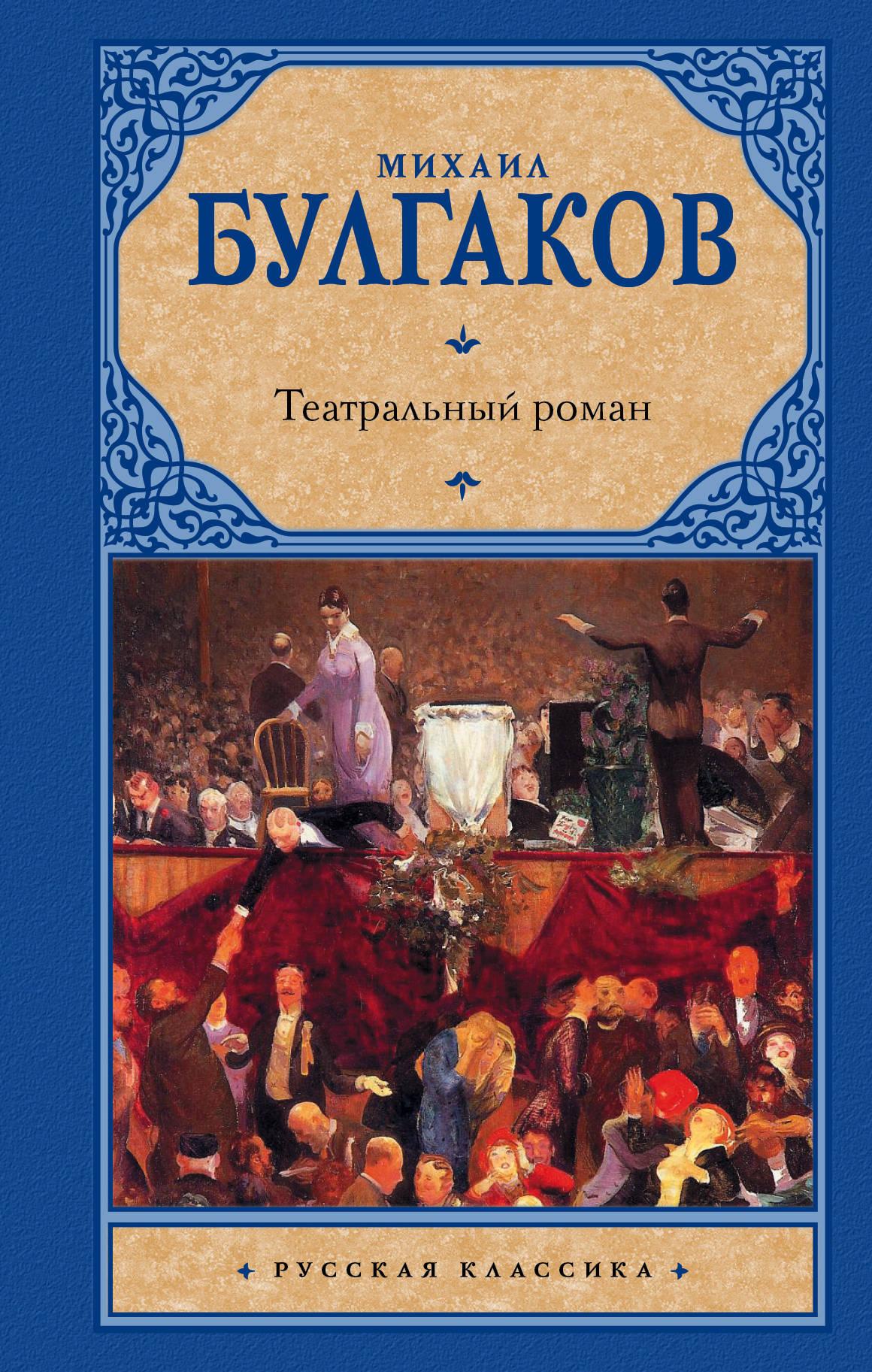 altervision аудиокнига театральный роман м.а.булгаков чит ю яковлев