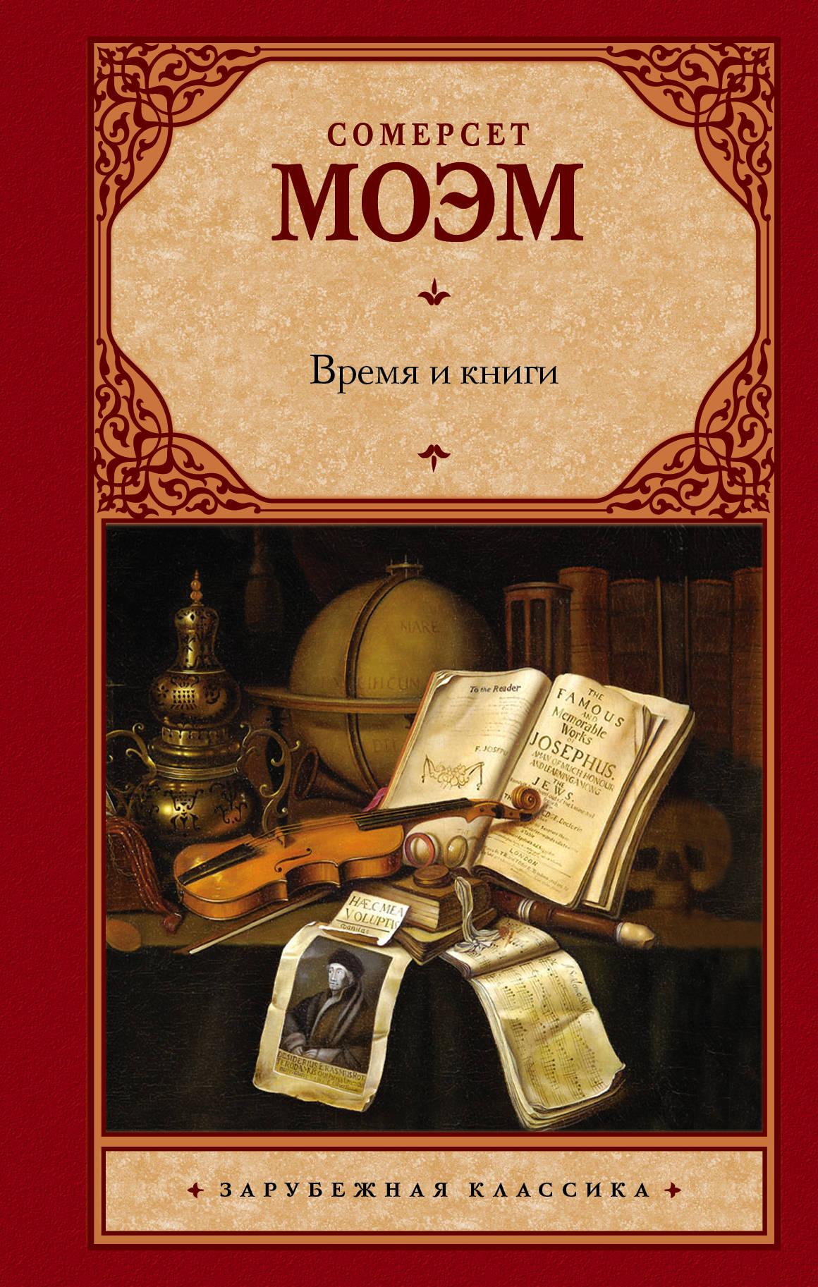 Собрание сочинений Сомерсета Моэма