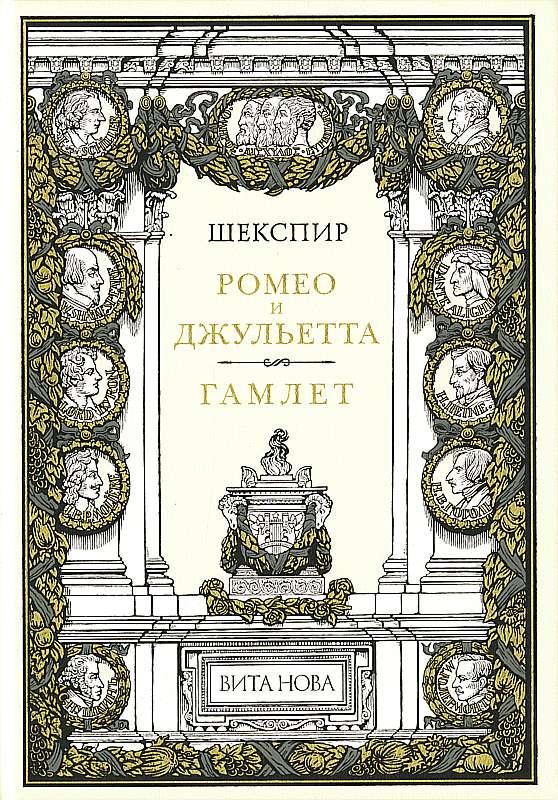 Подарочное собрание сочинений Шекспира