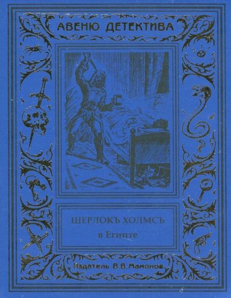 Книги о Шерлоке Холмса